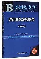 陕西蓝皮书:陕西文化发展报告(2016)
