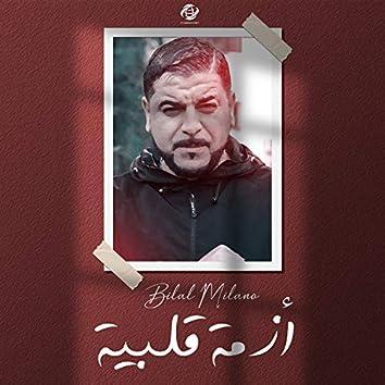 Azma 9lbiya