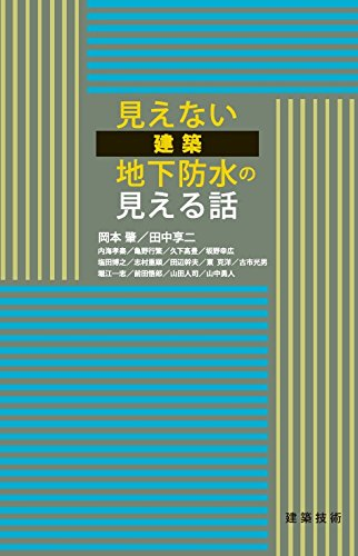 Mienai kenchiku chika bōsui no mieru hanashi