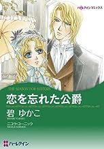 表紙: 恋を忘れた公爵 (ハーレクインコミックス)   ニコラ・コーニック