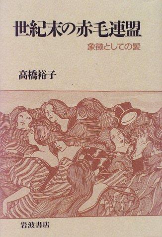 世紀末の赤毛連盟―象徴としての髪