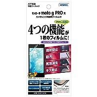ASDEC モトローラ moto g PRO フィルム グレア 日本製 指紋防止 気泡消失 光沢 ASH-MMGPR/motog9proフィルム