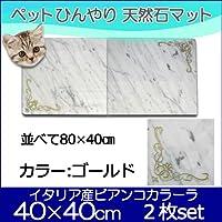 オシャレ大理石ペットひんやりマット可愛いプリティーデザイン(カラー:ゴールド) 40×40cm 2枚セット peti charman