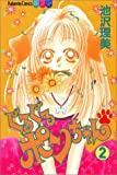 ぐるぐるポンちゃん (2) (講談社コミックスフレンドB (1125巻))