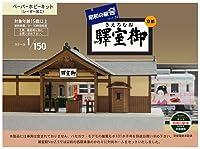 昭和の駅舎シリーズ 嵐電 御室駅 with対向ホーム (Ver.2.5) 組立キット