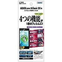 ASDEC AQUOS zero5G basic DX/AQUOS zero5G basic フィルム グレア 指紋認証対応 日本製 指紋防止 気泡消失 光沢 ASH-SHG02/AQUOSzero5GbasicDXフィルム