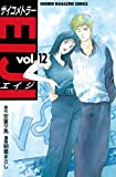 サイコメトラーEIJI(12) (週刊少年マガジンコミックス)