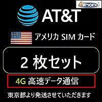【AT&T】2枚セット アーモンドSim(8日間)アメリカ ・ハワイSIMカード アメリカ本土 ハワイ プリペイドSIM データ通信 使い放題 300MB/日高速データ通信