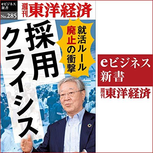 『採用クライシス(週刊東洋経済eビジネス新書No.285)』のカバーアート