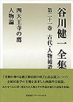 谷川健一全集 第21巻(古代・人物補遺) 四天王寺の鷹 人物論