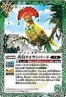 バトルスピリッツ BSC36/SD38-009 酋鳥タイランバード (R レア) GREATEST RECORD 2020
