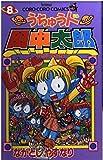 うちゅう人田中太郎 (8) (てんとう虫コミックス―てんとう虫コロコロコミックス)