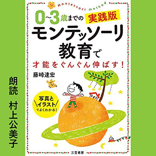 Page de couverture de 0〜3歳までの実践版 モンテッソーリ教育で才能をぐんぐん伸ばす