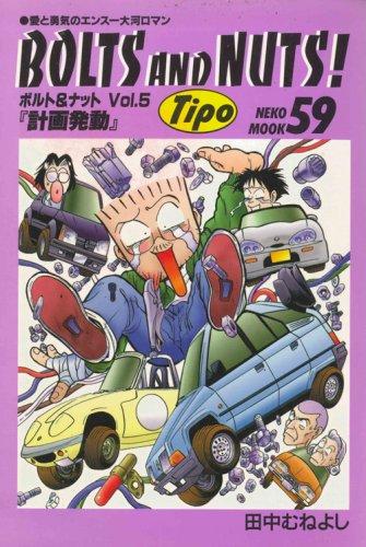 BOLTS AND NUTS! vol.5―自動車エンスー大河ロマン 計画発動 (NEKO MOOK 59)