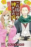この街は神さまの庭~四神の京都・町家暮らし~ 2 (プリンセス・コミックス)