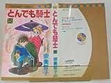 とんでも騎士 5 (マーガレットコミックス)