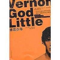 Vernon Boys(Chinese Edition)