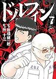ドルフィン 7 (チャンピオンREDコミックス)