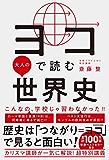 ヨコで読む大人の世界史