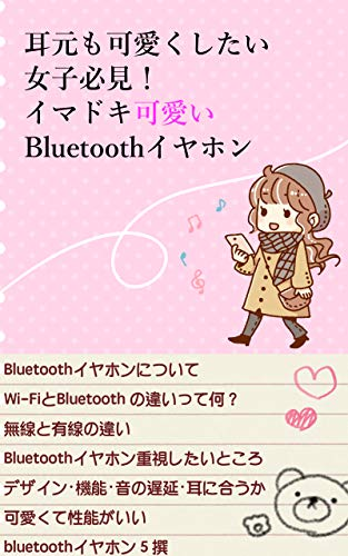 Must see Bluetooth earphone pretty now which the ear wants to make pretty for women: Five selections of Bluetooth earphones which is not inferior to the ... though I am pretty either (Japanese Edition)