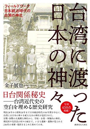 台湾に渡った日本の神々