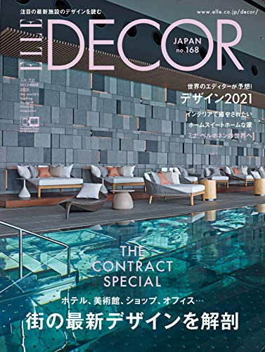 ELLE DECOR(エルデコ) 2020年12月号 (2020-11-07) [雑誌]