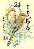 とりぱん(24) (モーニングコミックス)