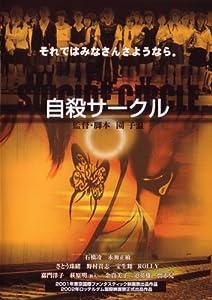 自殺サークル (2002年)