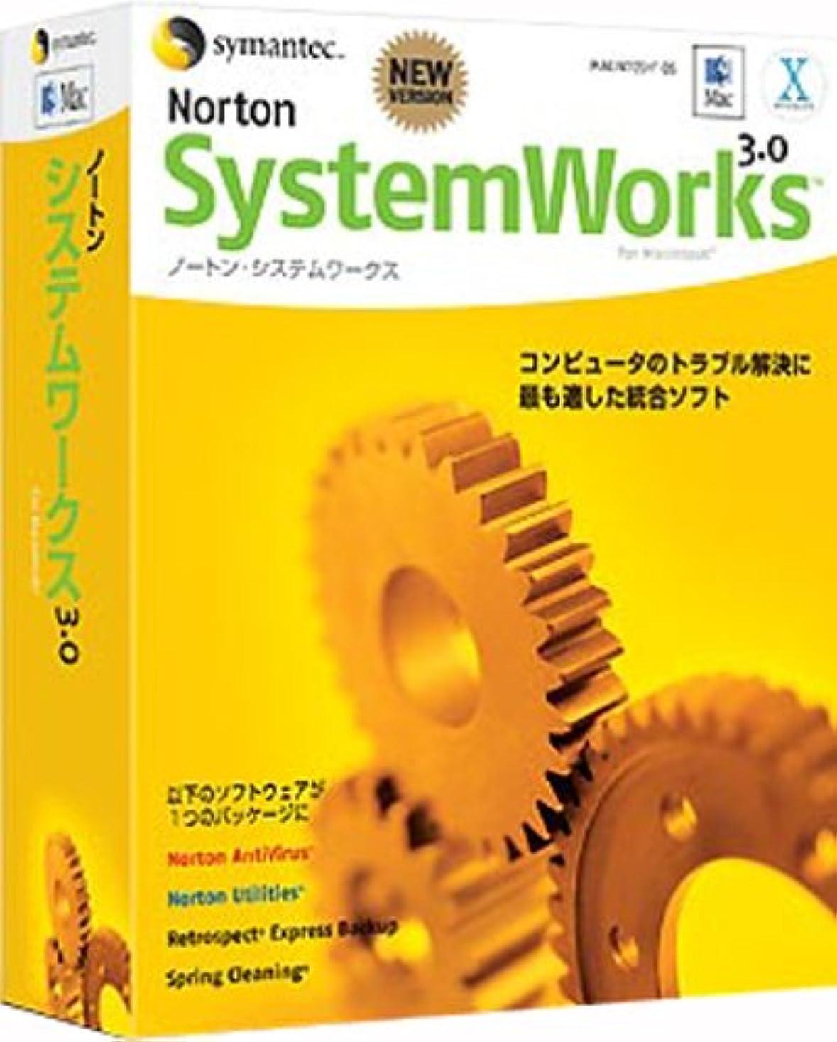 メルボルンシャイニング薬局【旧商品】Norton SystemWorks for Macintosh Ver3.0