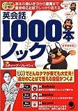 英会話1000本ノック - スティーブ・ソレイシィ