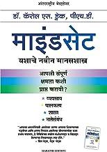 Mindset (Marathi) (Marathi Edition)