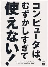 The Inmates Are Running the Asylum = Konpyuta wa muzukashisugite tsukaenai [Japanese Edition]