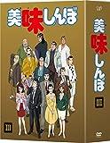 美味しんぼ DVD-BOX3[DVD]