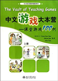 The Vault of Teaching Games(I) (Chinese Edition)