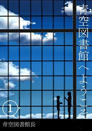 青空図書館へようこそ(1)