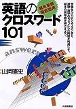 基本単語徹底活用 英語のクロスワード101