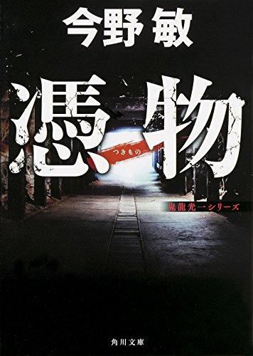 憑物 鬼龍光一シリーズ (角川文庫)
