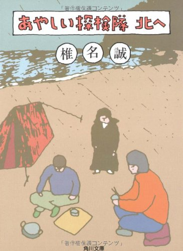 あやしい探検隊北へ (角川文庫)