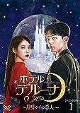 ホテルデルーナ~月明かりの恋人~ DVD-BOX1[DVD]