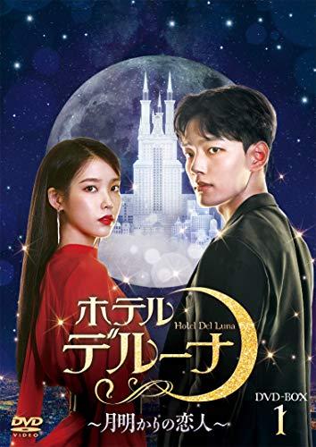 ホテルデルーナ~月明かりの恋人~ DVD-BOX1