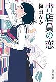 書店員の恋 (ハルキ文庫 う 8-2)