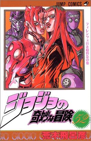 ジョジョの奇妙な冒険 52 (ジャンプコミックス)の詳細を見る
