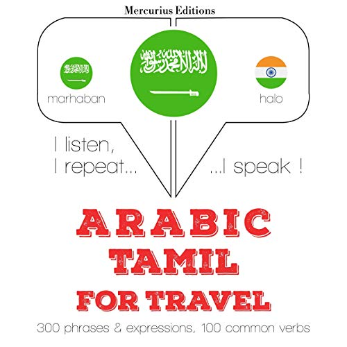 Arabic - Tamil. For travel cover art