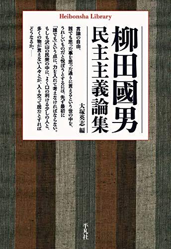 [画像:柳田國男民主主義論集 (平凡社ライブラリー)]