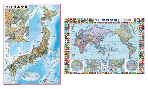 日本地図・世界地図ポスター2枚セット
