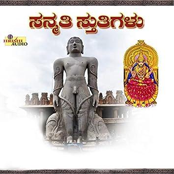 Sanmathi Stuthigalu