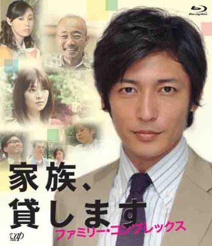 家族、貸します~ファミリー・コンプレックス~(Blu-ray)