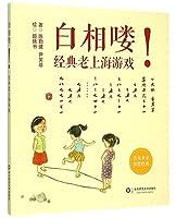 白相喽!——经典老上海游戏