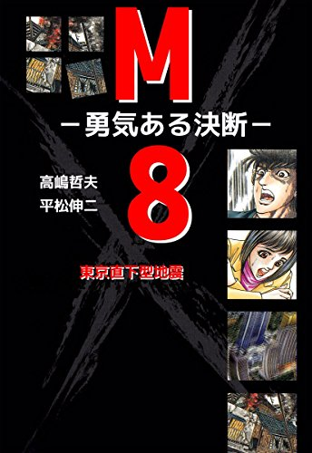 東京直下型地震 M8-勇気ある決断-