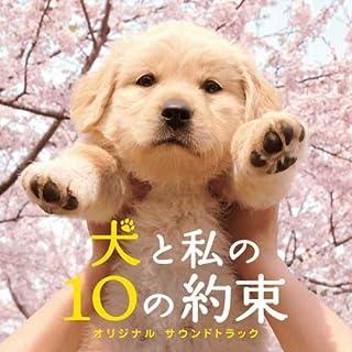 犬と私の10の約束 オリジナルサウンドトラック